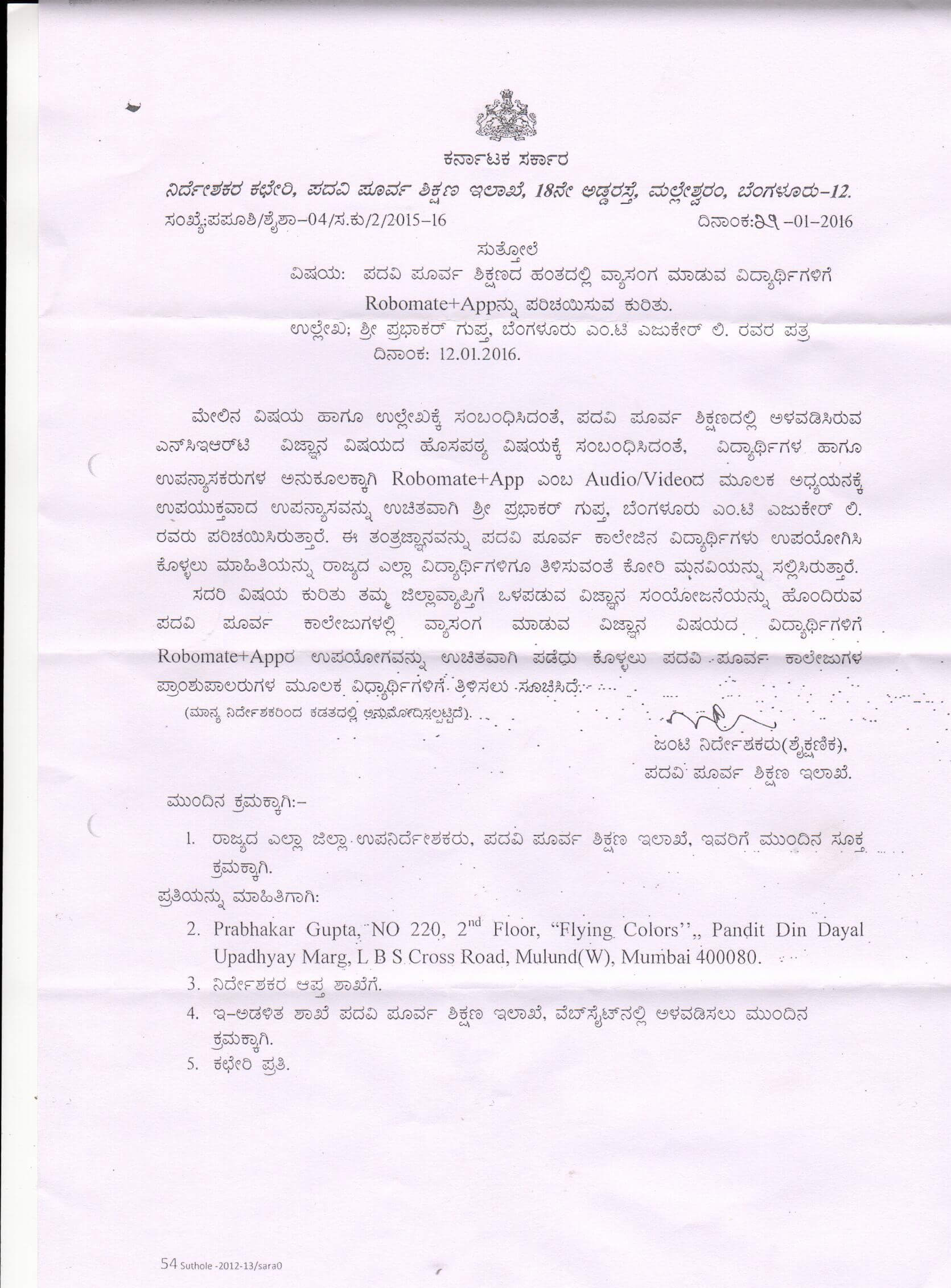 Karnataka pu board gives permission to students to use robomate to karnataka pu board gives permission to students to use robomate to study thecheapjerseys Choice Image